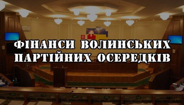 Для ілюстрації використано фото із www.volynpost.com