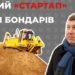 startap-Bondariv