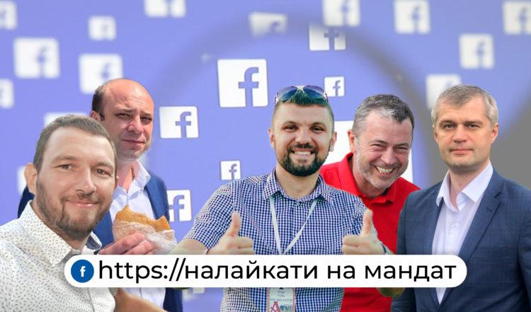 Витрати кандидатів на Фейсбук