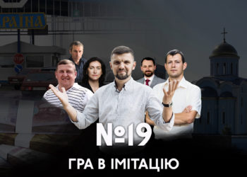 19 округ
