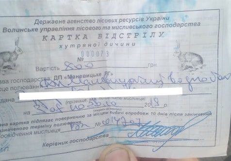 Картка відстрілу дичини на території мисливських угідь ДП «Маневицьке ЛГ». Вартість - 800 грн.