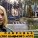 Huschivskyy-hutir-1