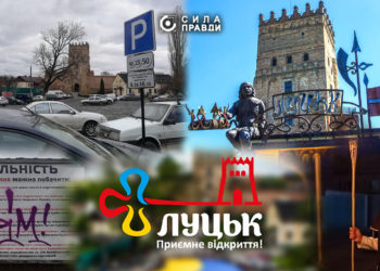 Луцьк туризм_2