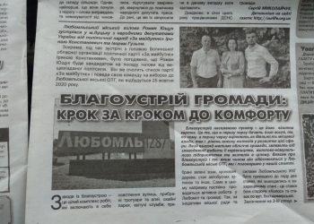 Про те, що Роман Ющук висуватиметься на посаду міського голови від партії «За Майбутнє» стало відомо на початку серпня