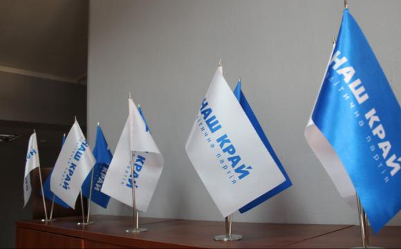 партія наш край прапорці