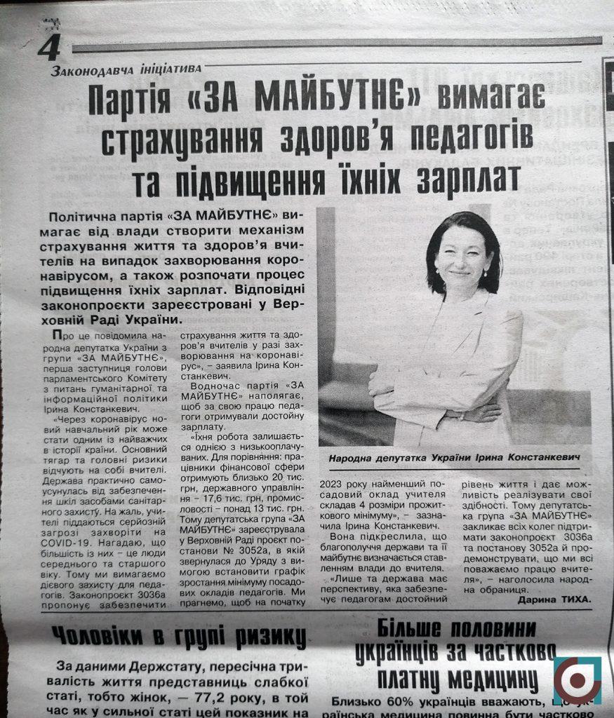 агітація За майбутнє Ірина Констанкевич