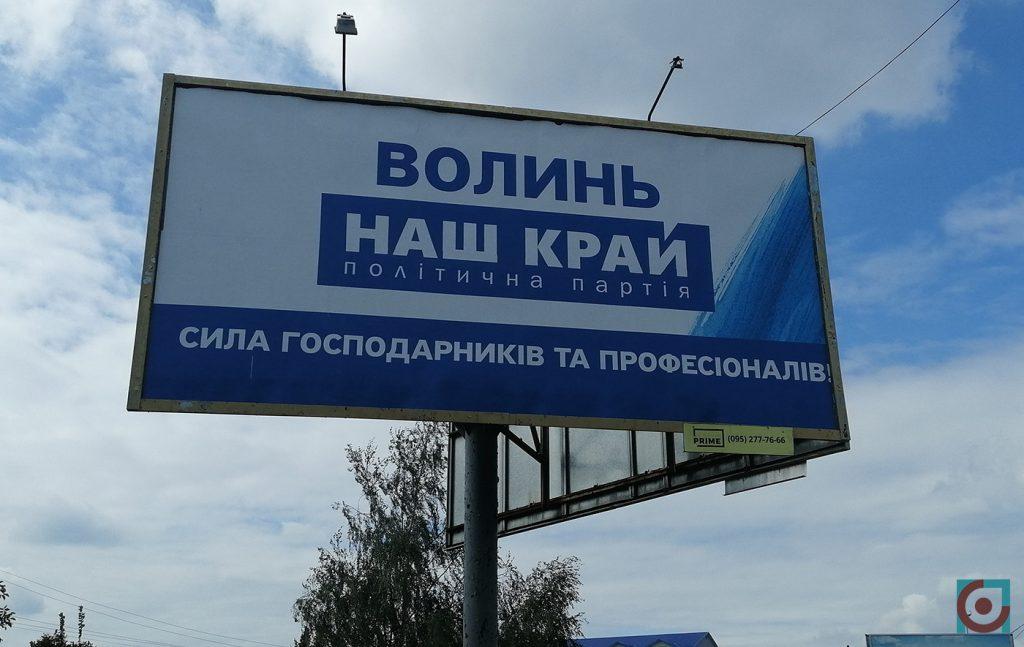 реклама Наш край