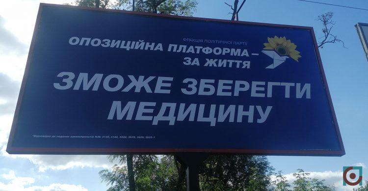 реклама ОПЗЖ