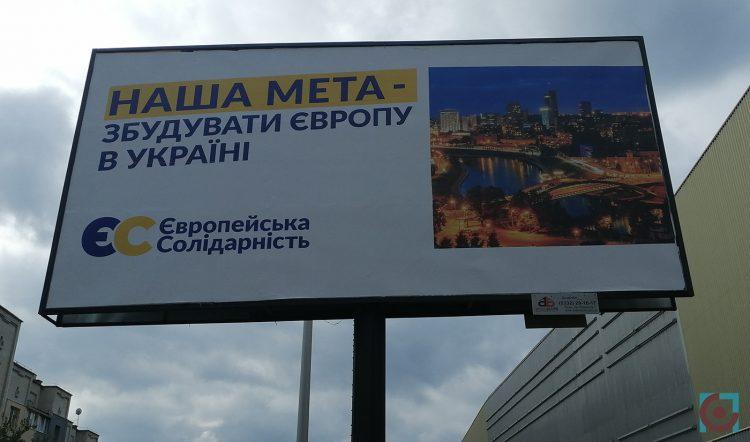 реклама Європейська солідарність