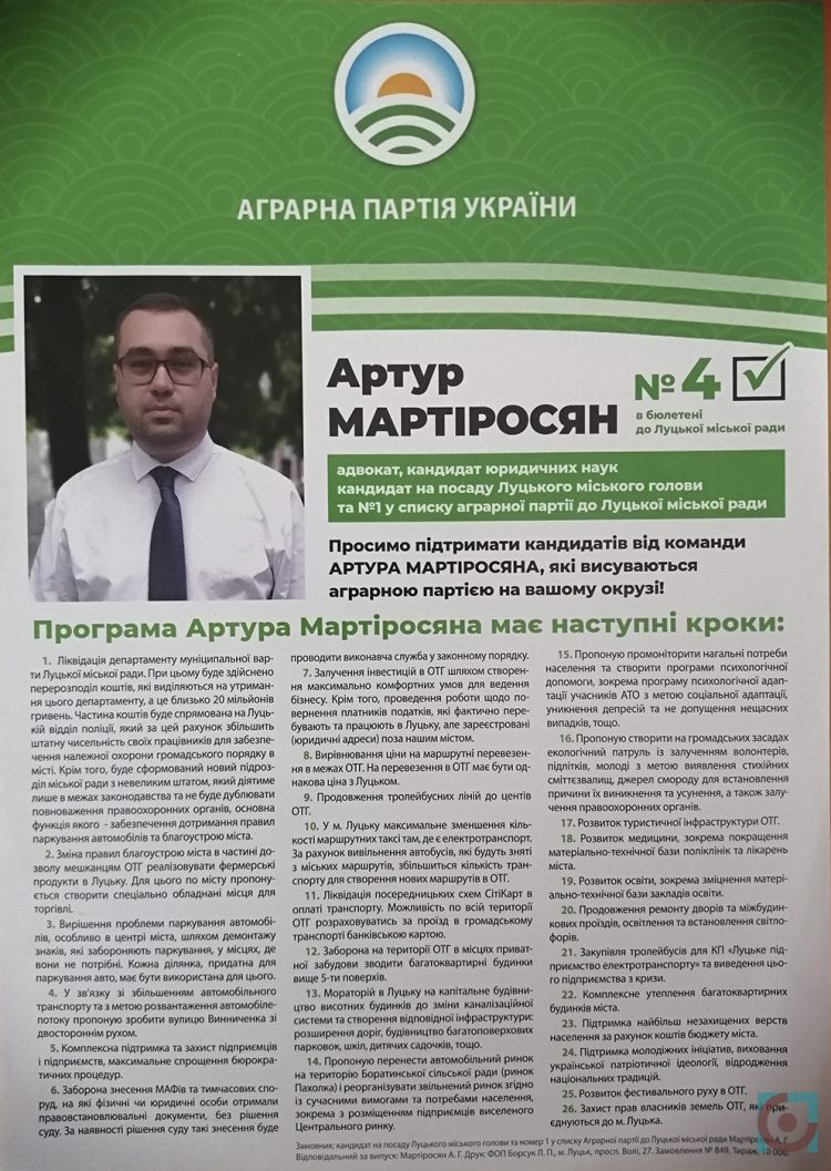 агітка Артур Мартіросян
