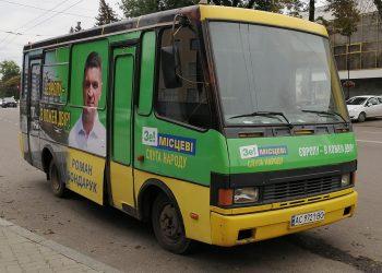 автобус агітація Роман Бондарук