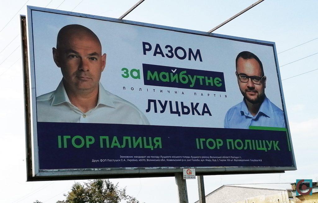 агітація Ігор Поліщук За Майбутнє білборд