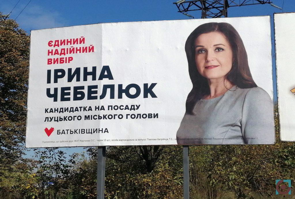 агітація Ірина Чебелюк Батьківщина білборд