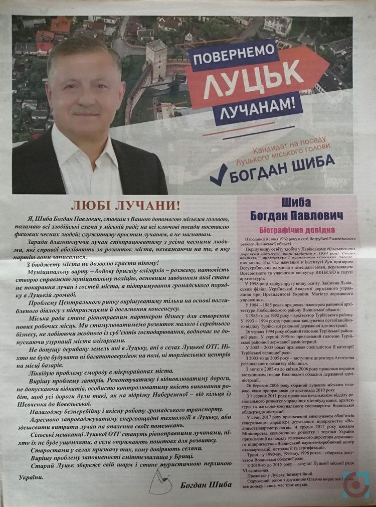 агітка Богдан Шиба
