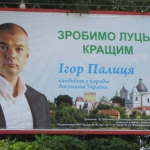 Агітаційна продукція під час виборчих кампаній Ігоря Палиці