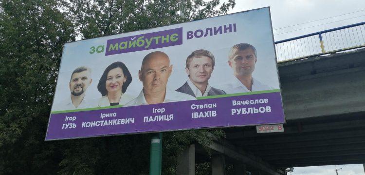 Агітація Ігор Палиця партія За майбутнє