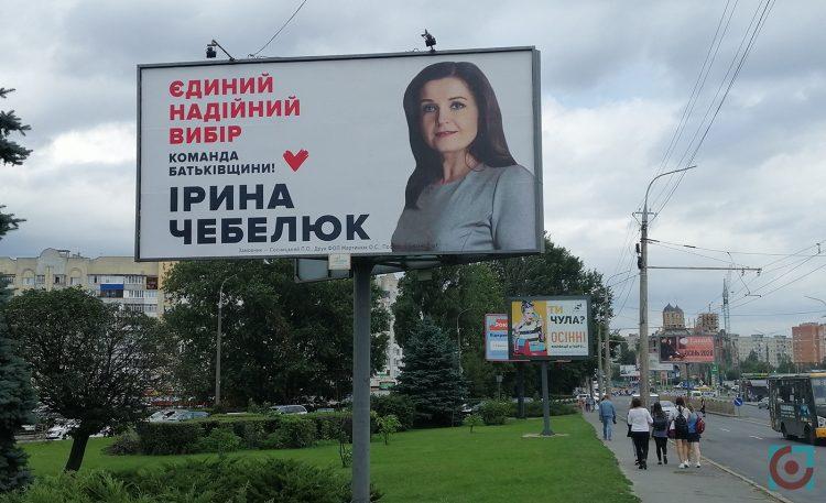 Реклама Ірина Чебелюк