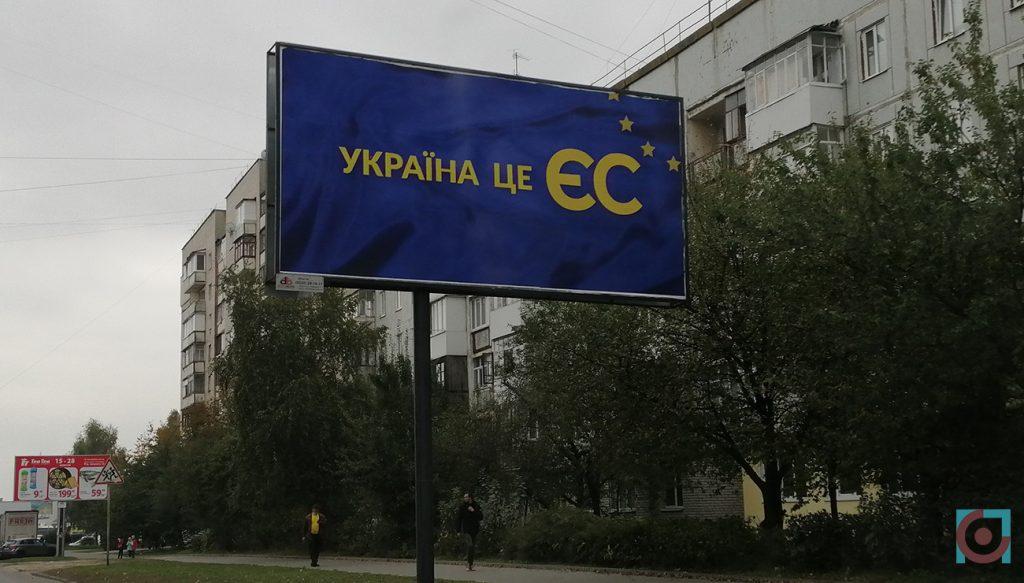 прихована агітація ЄС