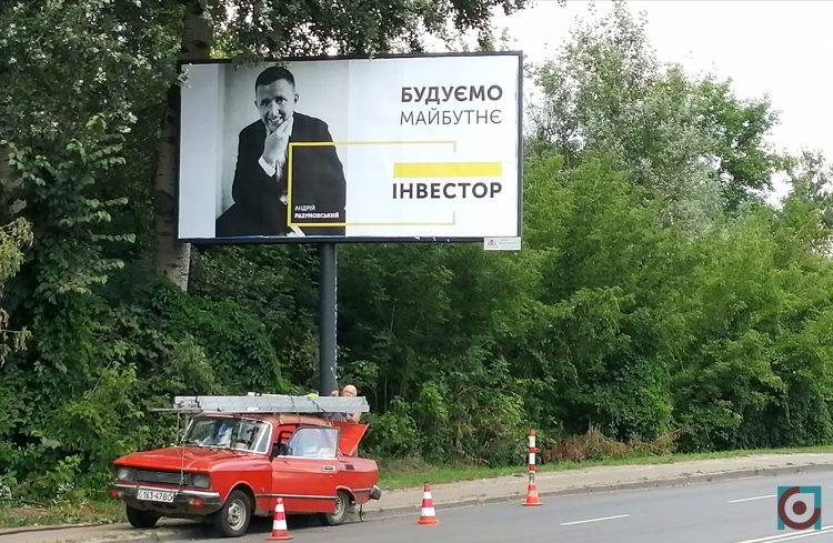 реклама Андрій разумовський БК Інвестор