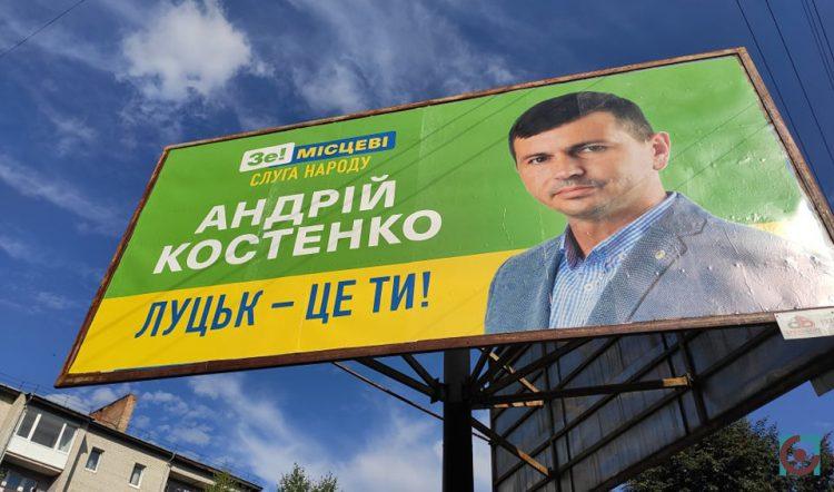 реклама Андрій Костенко Слуга народу