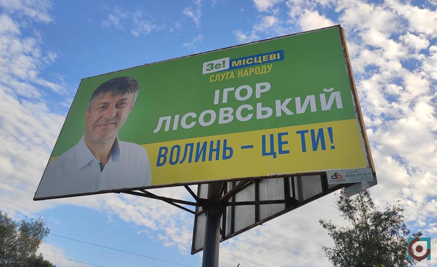 реклама Ігор Лісовський Слуга народу