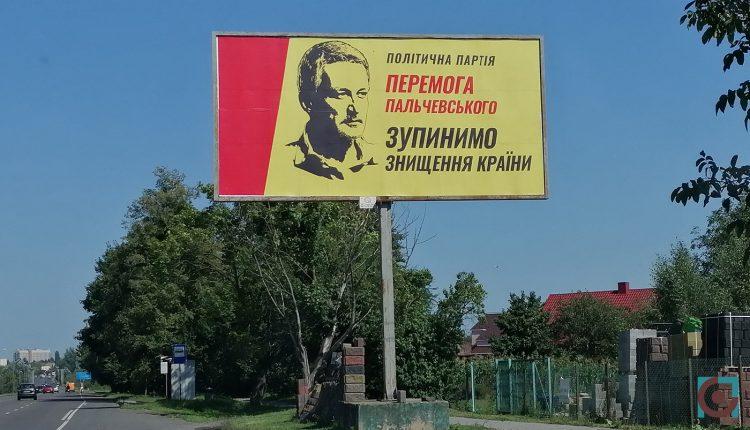 реклама партія Перемога Пальчевського