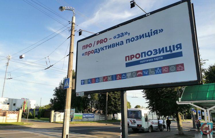 реклама партія пропозиція