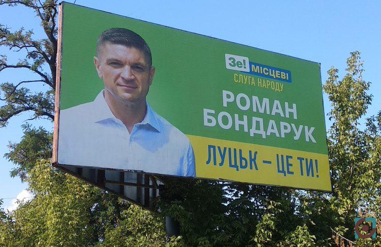 реклама Роман Бондарук Слуга народу