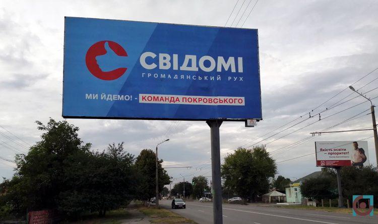 реклама Громадянський рух Свідомі