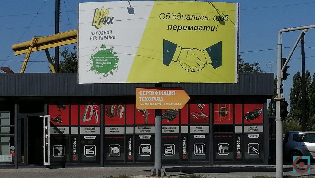 реклама Народний рух України Луцьк