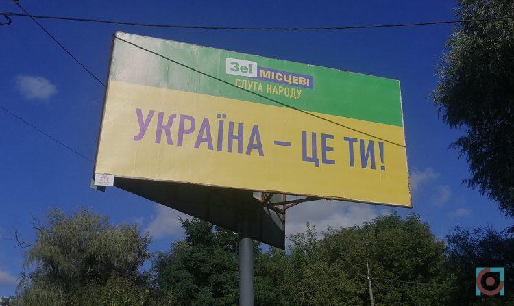 україна це ти реклама Слуга народу