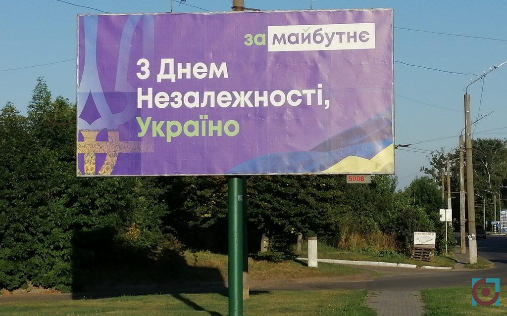 реклама партія За майбутнє