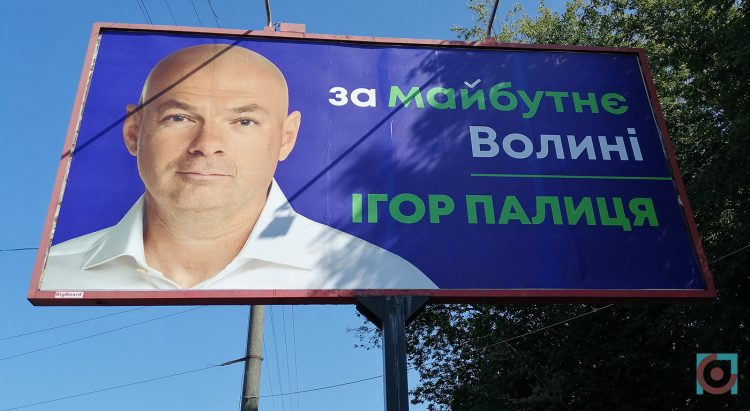реклама партія За майбутнє Ігор Палиця