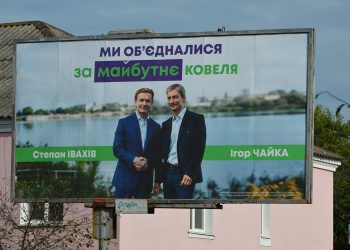 агітація Ігор Чайка білборд за майбутнє