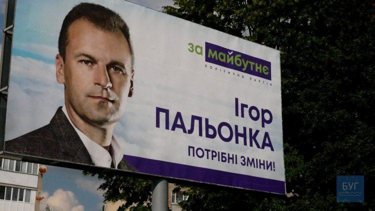 агітація Ігор Пальонка білборд