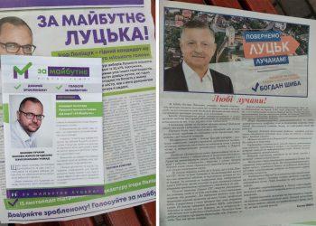 агітаційні газети Шиба Поліщук