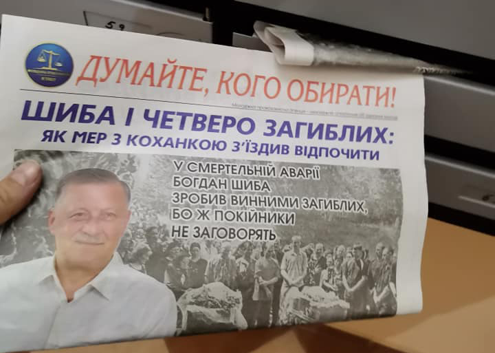 чорнуха агітка Богдан Шиба