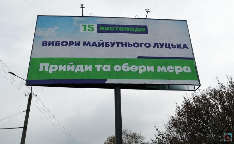 прихована агітація кандидата Ігоря Поліщука