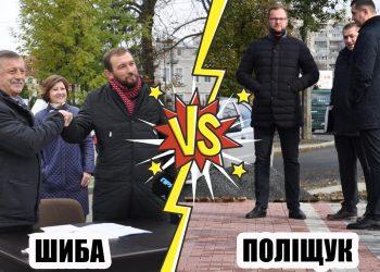 Шиба проти Поліщука