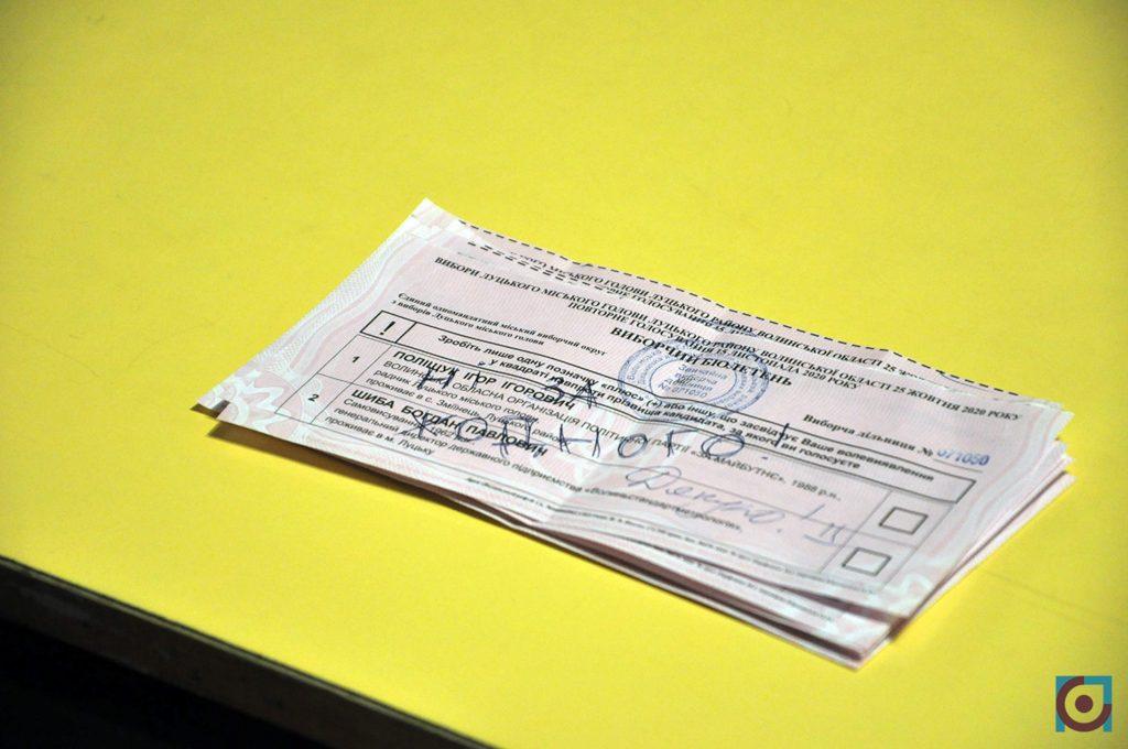 вибори мера Луцька виборчий бюлетень