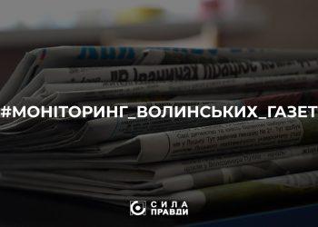 газети волині