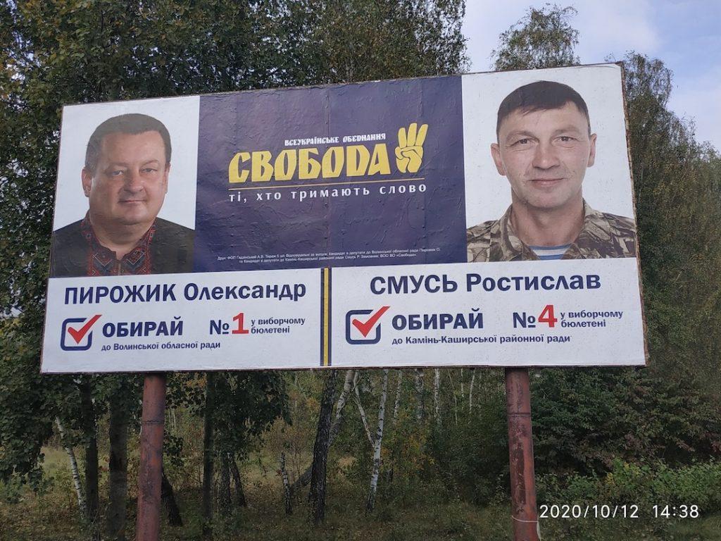 агітація Свобода Олександр Пирожик Ростислав Смусь