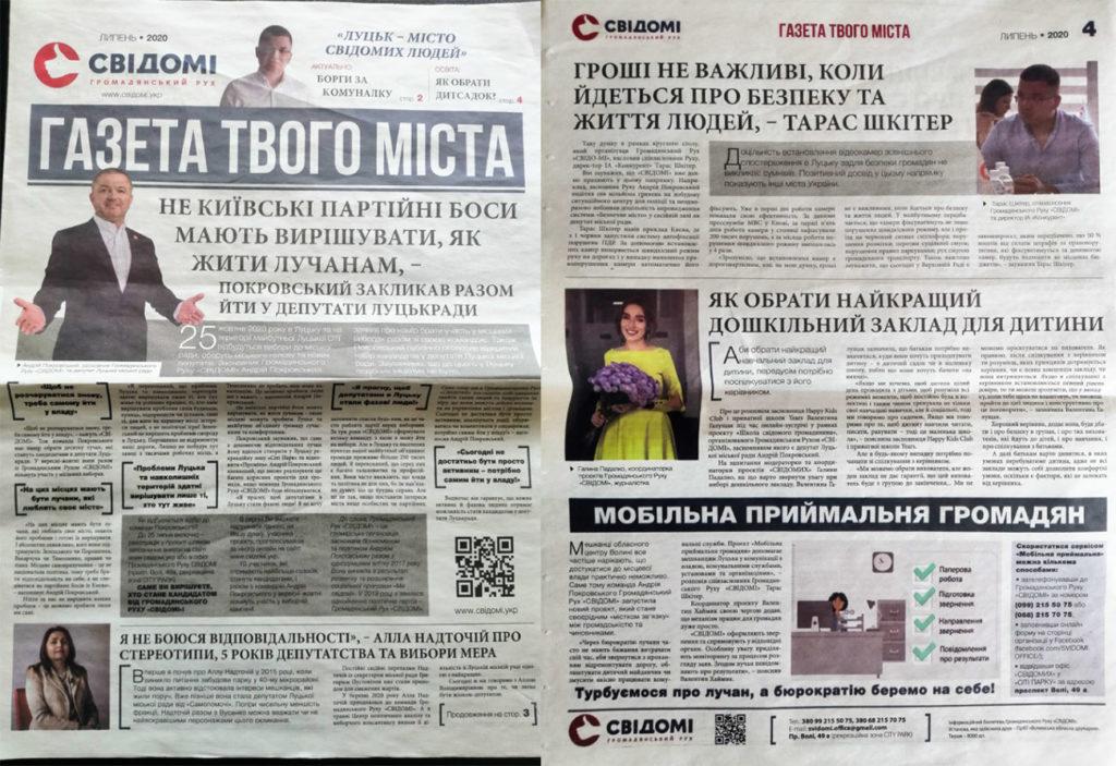 агітаційна газета Громадянський рух свідомі липень 2020 року агітація