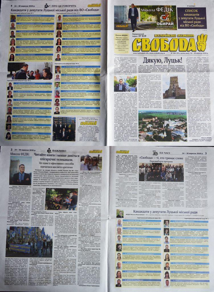 агітаційна газета Свобода