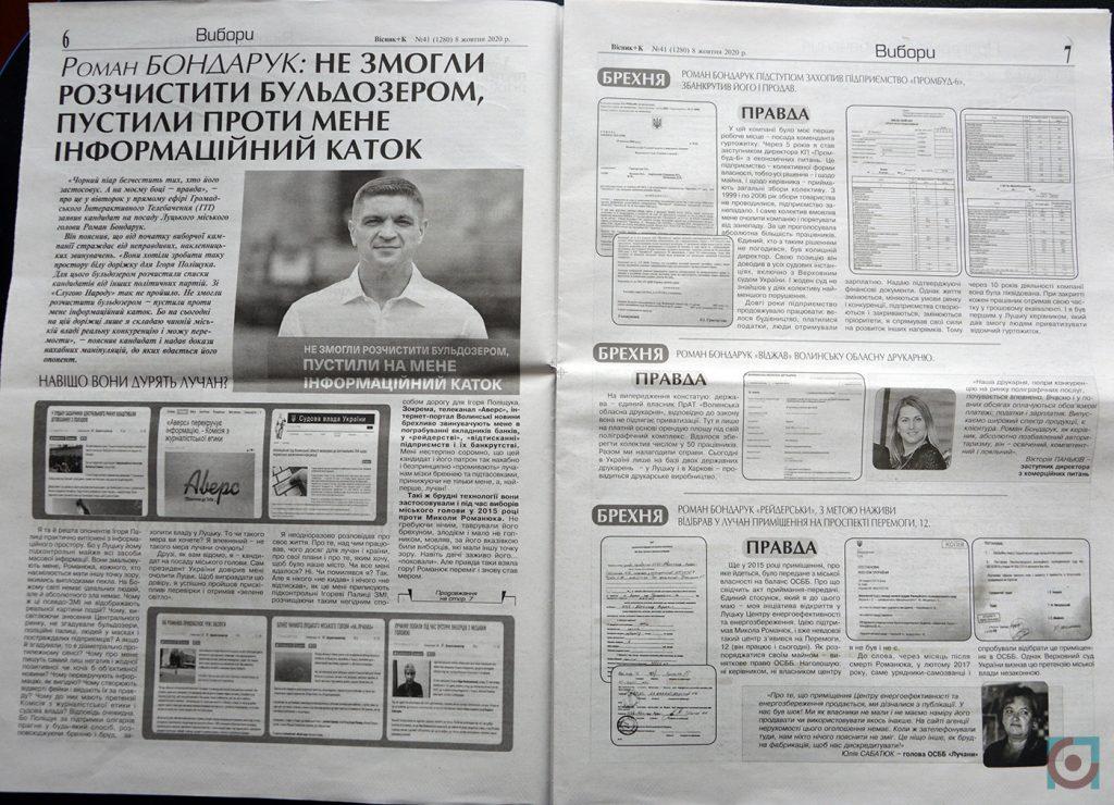 агітаційна стаття Роман Бондарук газета Вісник Слуга народу