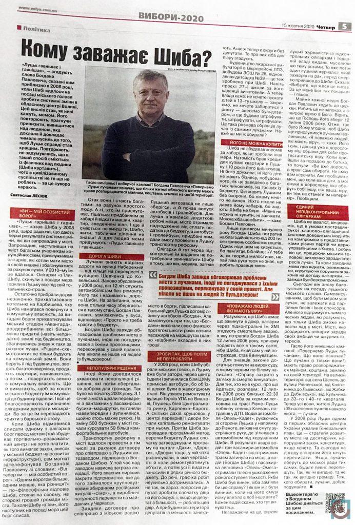 передвиборча агітація газета Волинь Богдан Шиба