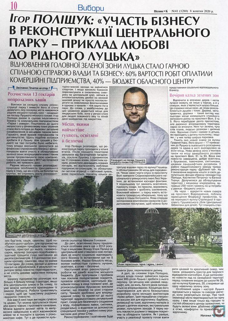 передвиборча агітація газета Вісник Ігор Поліщук