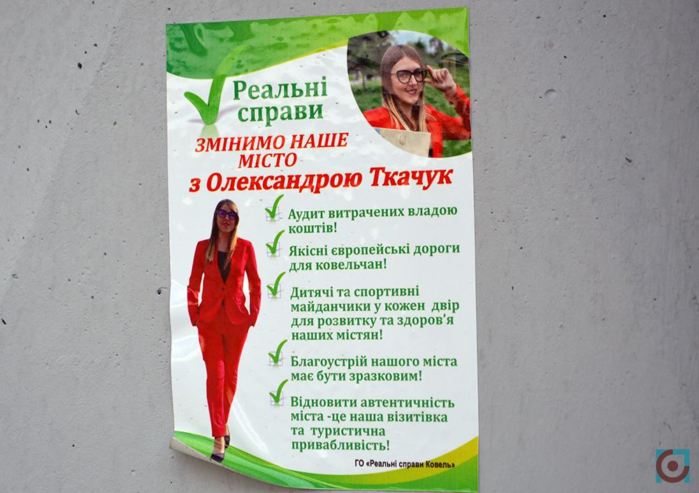 агітка Олександра Ткачук ковель