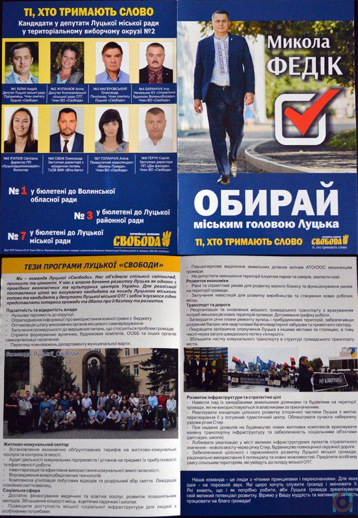 агітка свобода Микола Федік