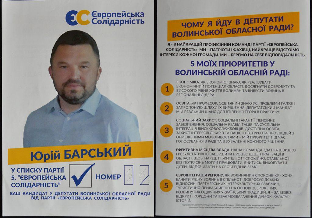 агітка Європейська солідарність Юрій Барський